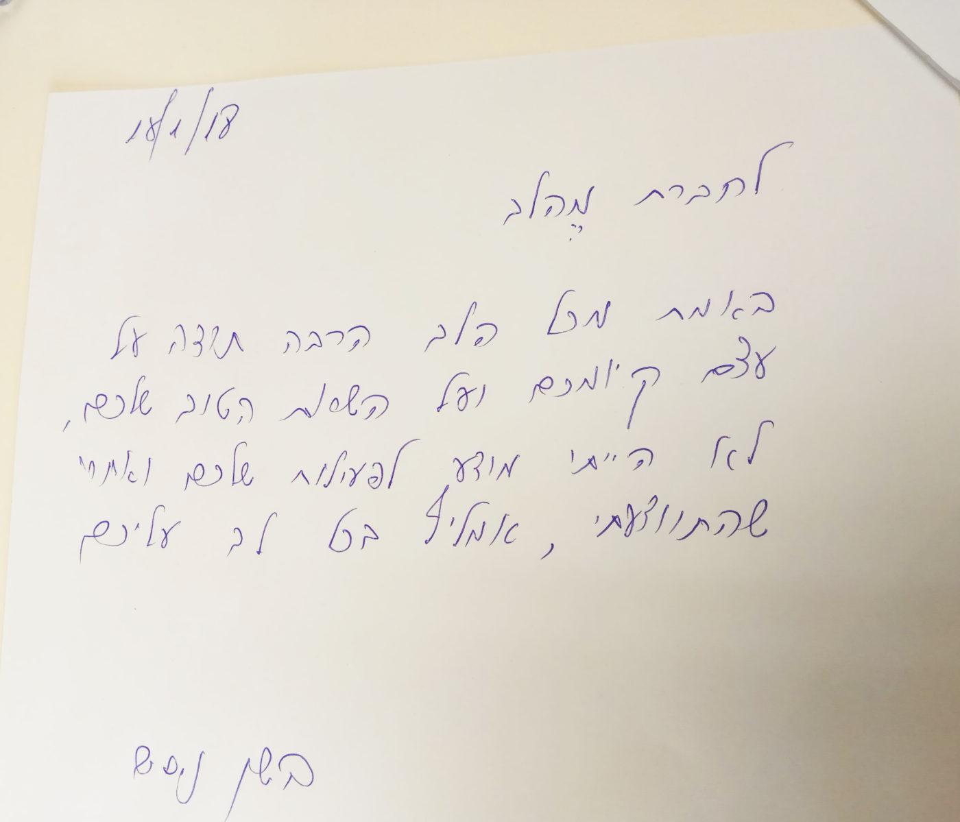 מכתב תודה מניסים בשן