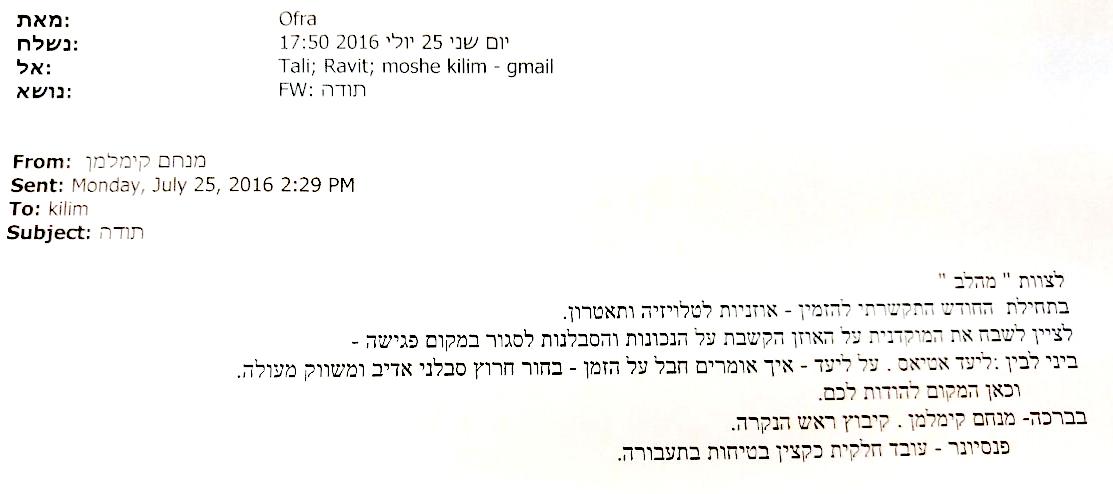 מכתב תודה ממנחם קימלמן