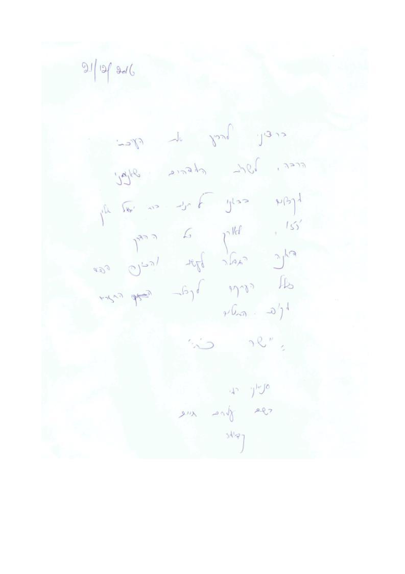 מכתב תודה מרמי סניאקי