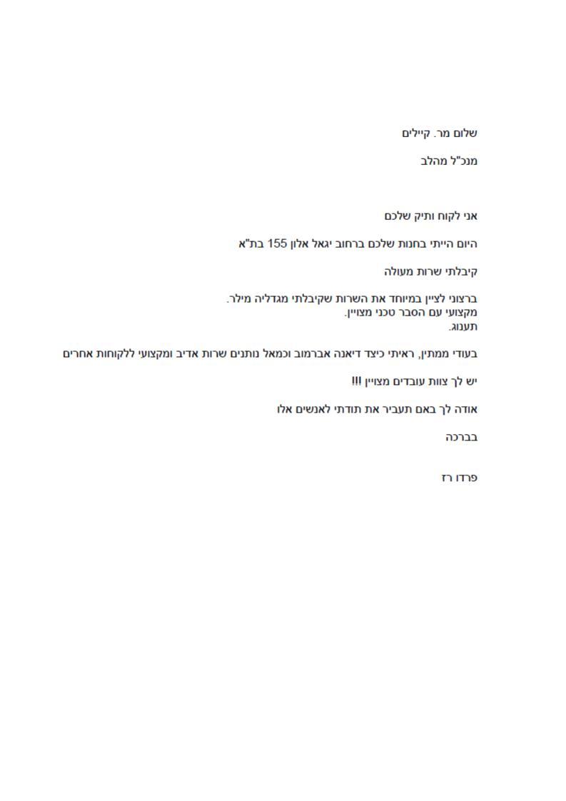 מכתב תודה מפרדו רז