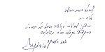 מכתב תודה דר דורון יוסי