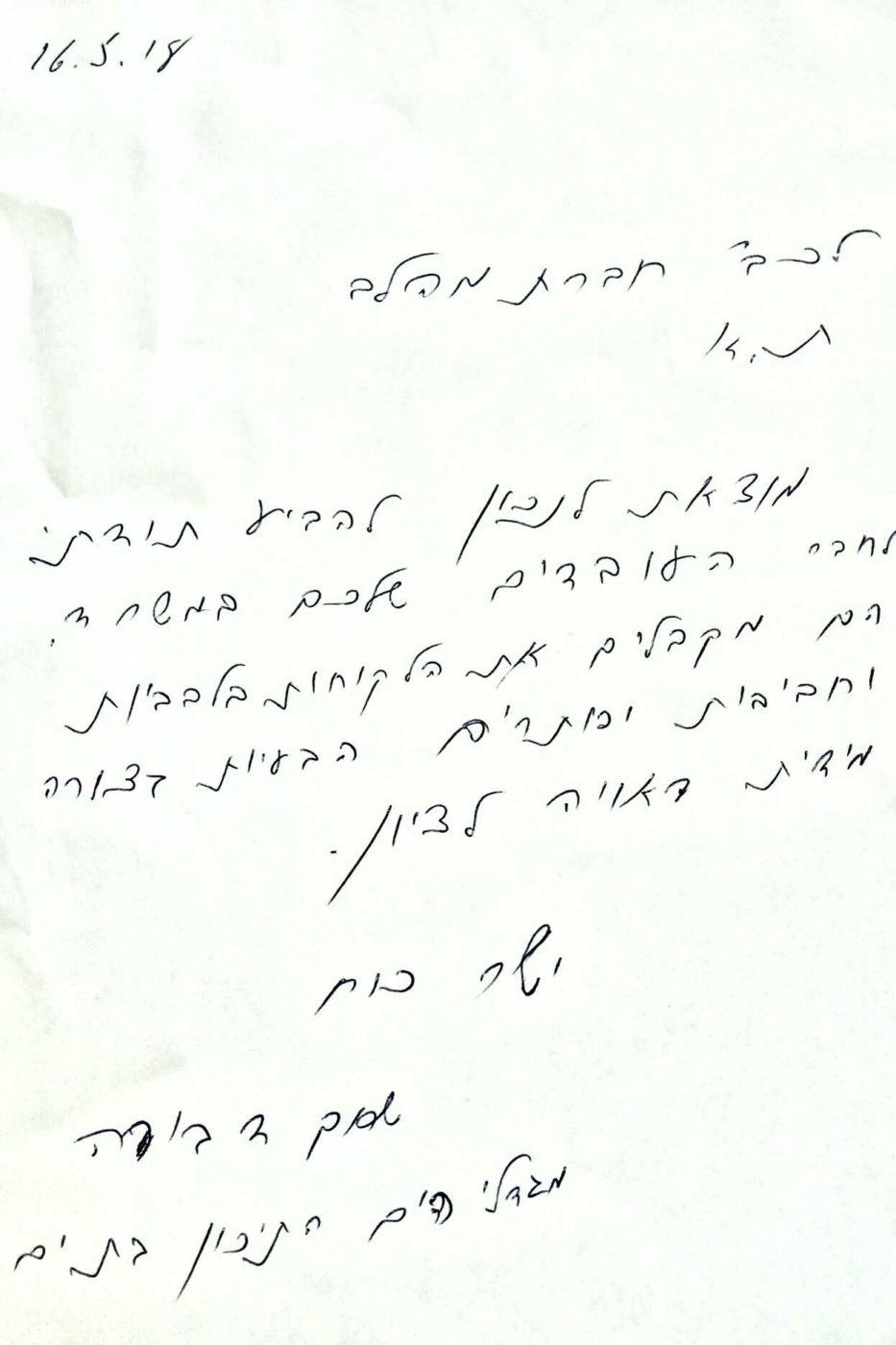 מכתב תודה מדבורה שרוך על צוות משרד מהלב