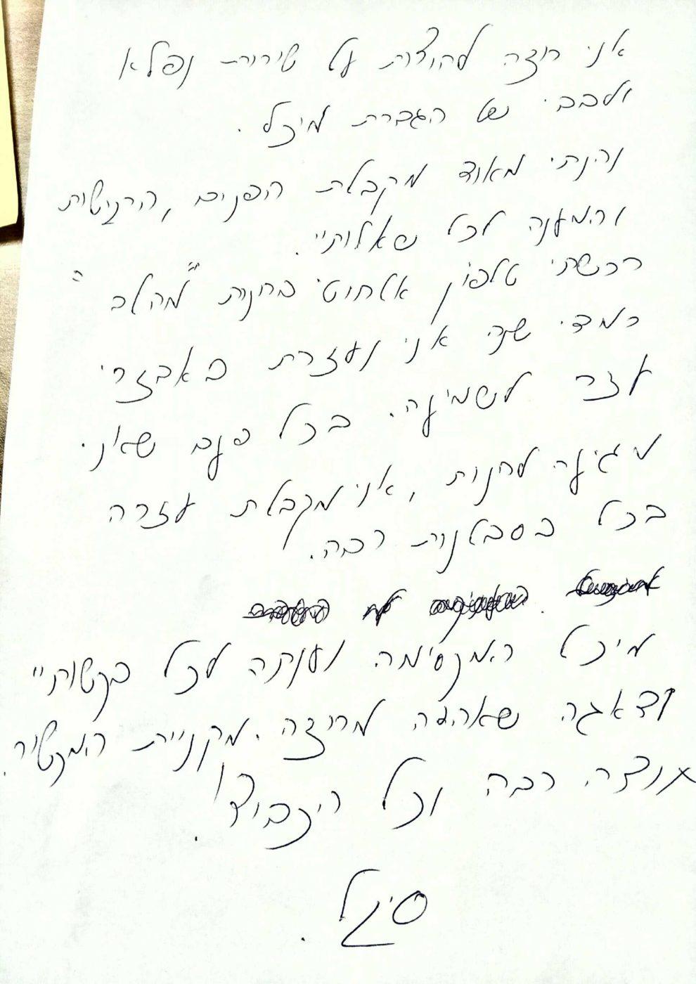 מכתב תודה למיכל על השירות