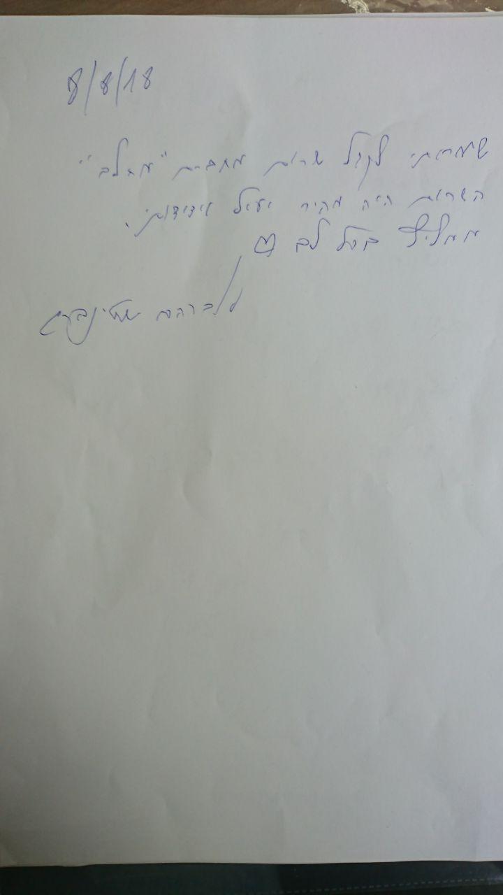 מכתב המלצה מאברהם שטיינברג