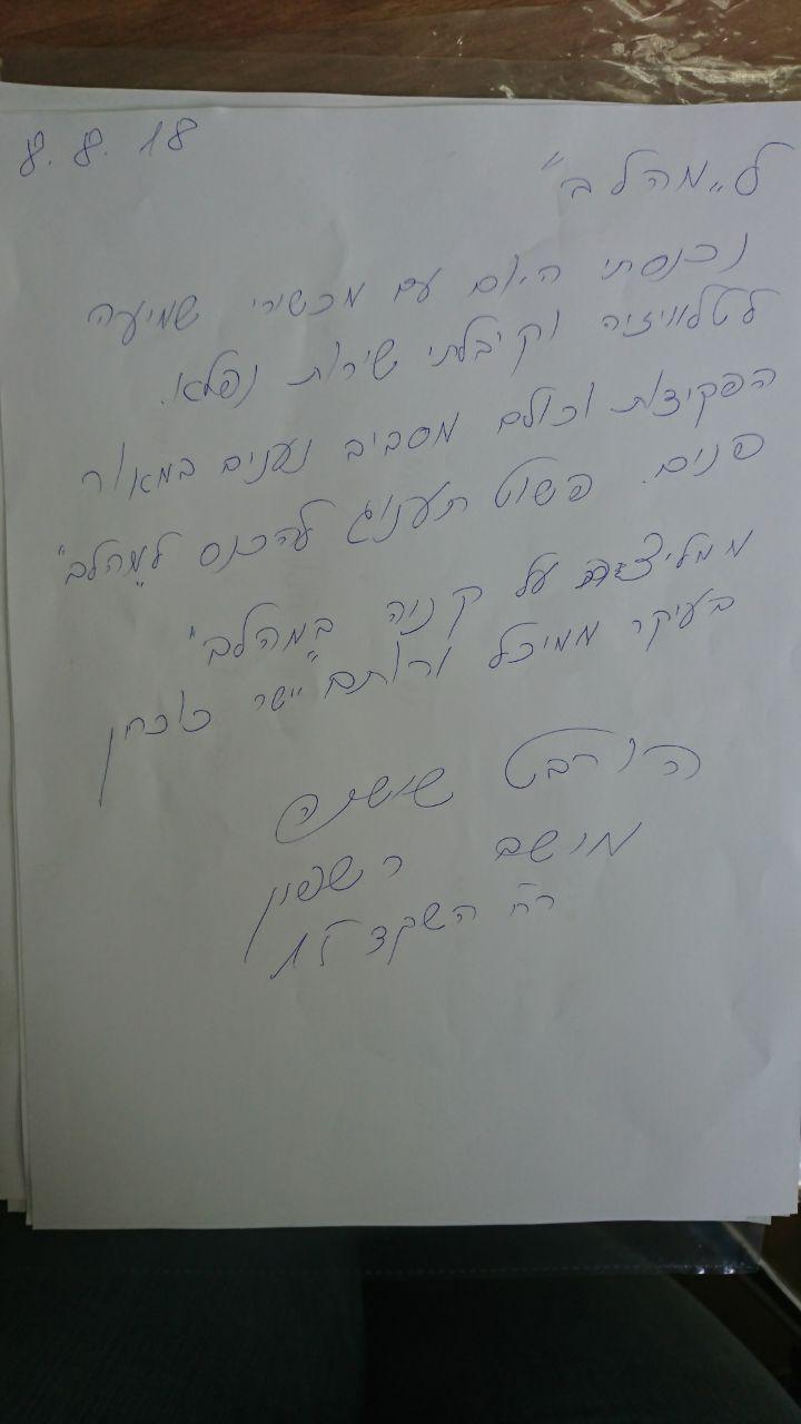 מכתב הערכה ותודה מהורבט שושנה על צוות העובדים