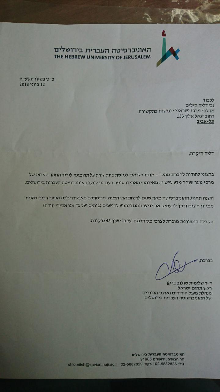 מכתב הערכה מהאוניברסיטה העברית בירושלים
