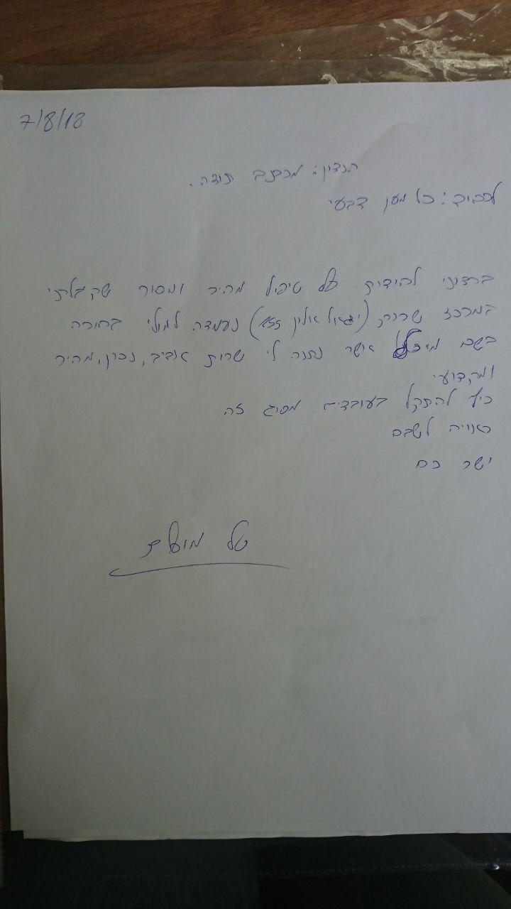 מכתב תודה למיכל וצוות המשרד של חברת 'מהלב'
