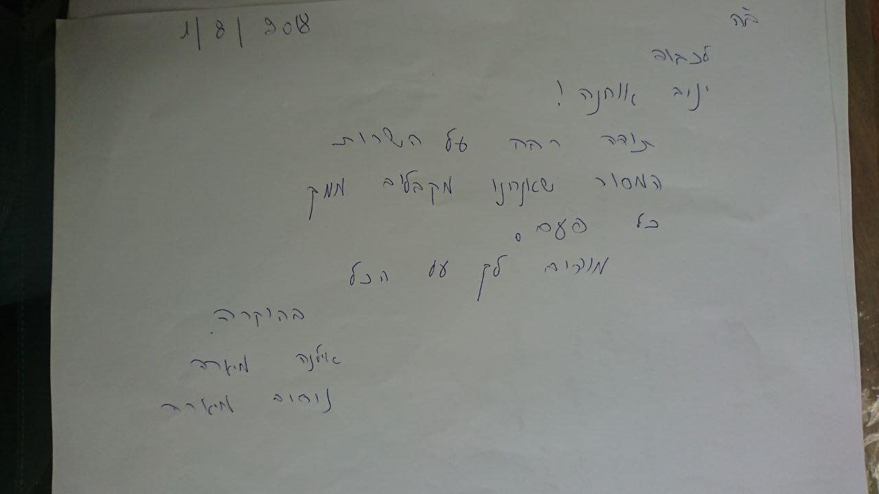 מכתב תודה ליניב אוחנה על שירות מסור