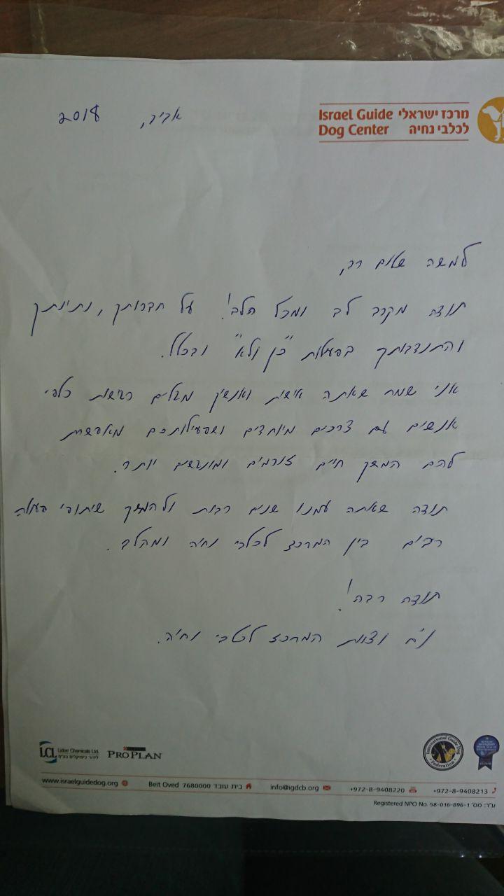 """מכתב תודה למנכ""""ל """"מהלב"""", מהמרכז הישראלי לכלבי נחיה"""