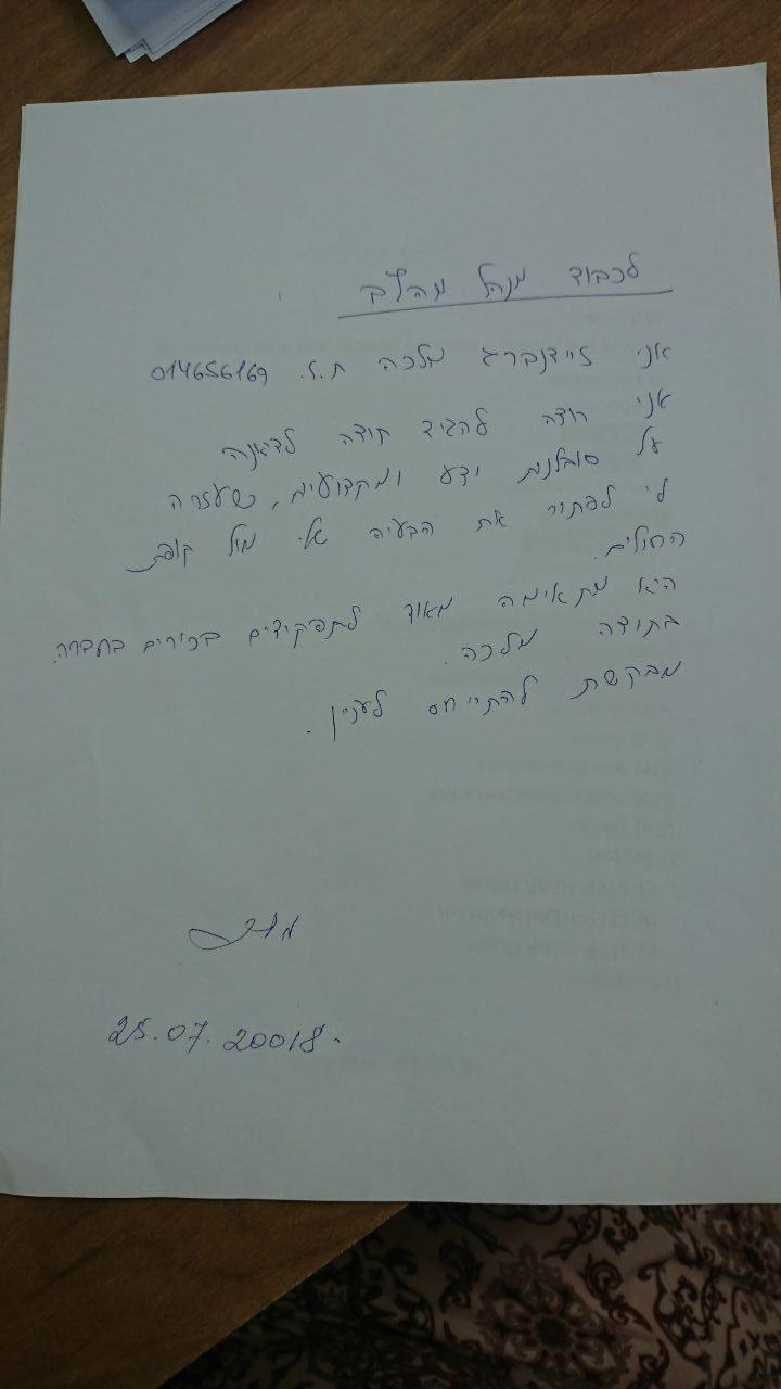 מכתב תודה והערכה לדיאנה מהגב' זיידנברג מלכה