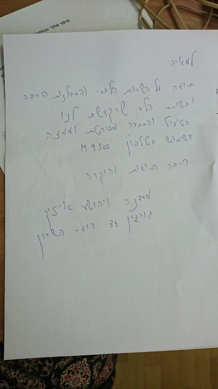 מכתב תודה למאיה על שירות לבבי