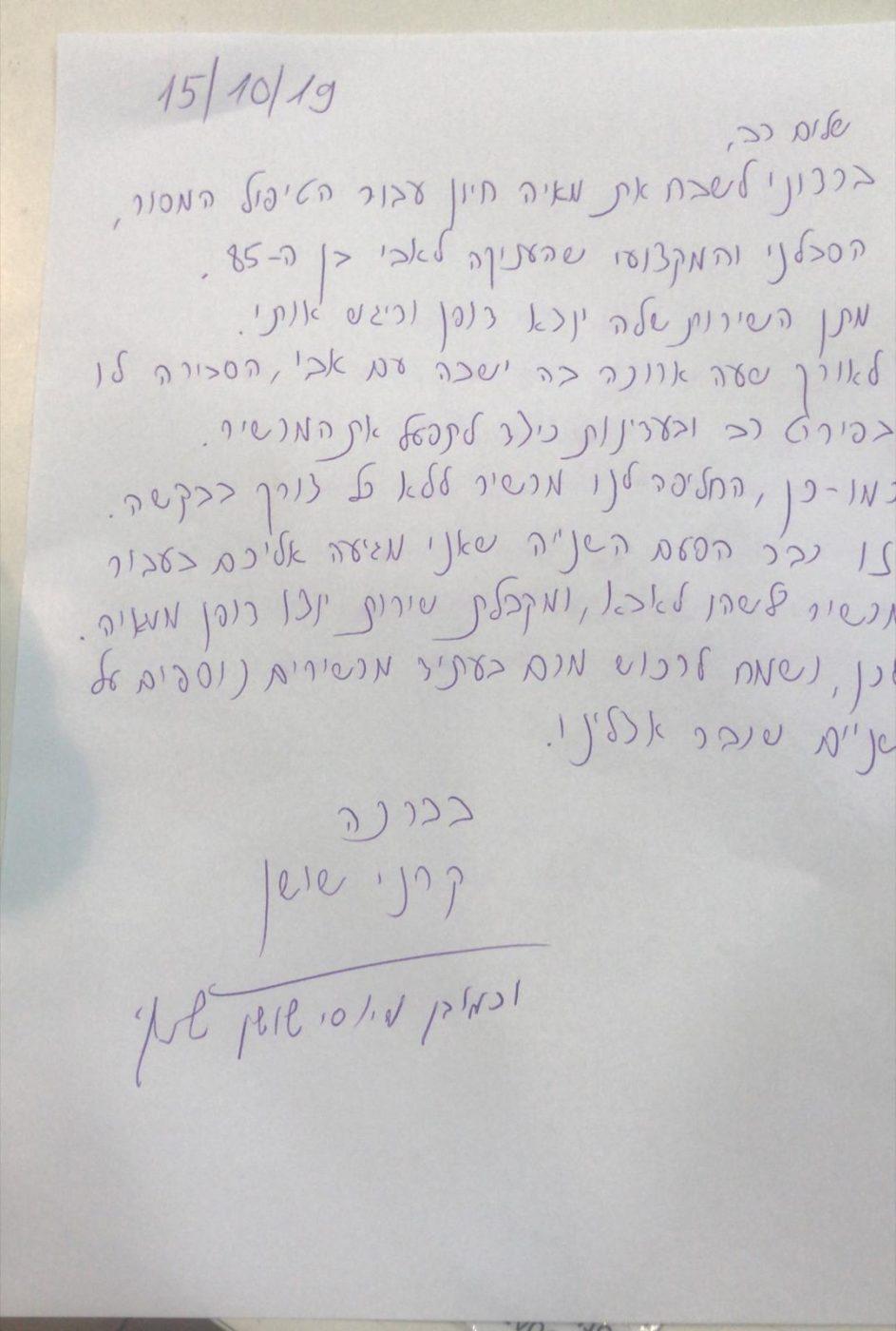 מכתב תודה למאיה חיון מקרני שושן