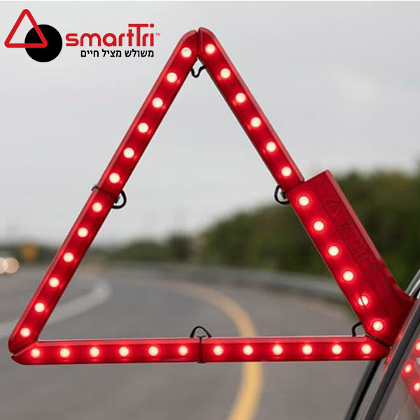 משולש אזהרה לרכב smartTri